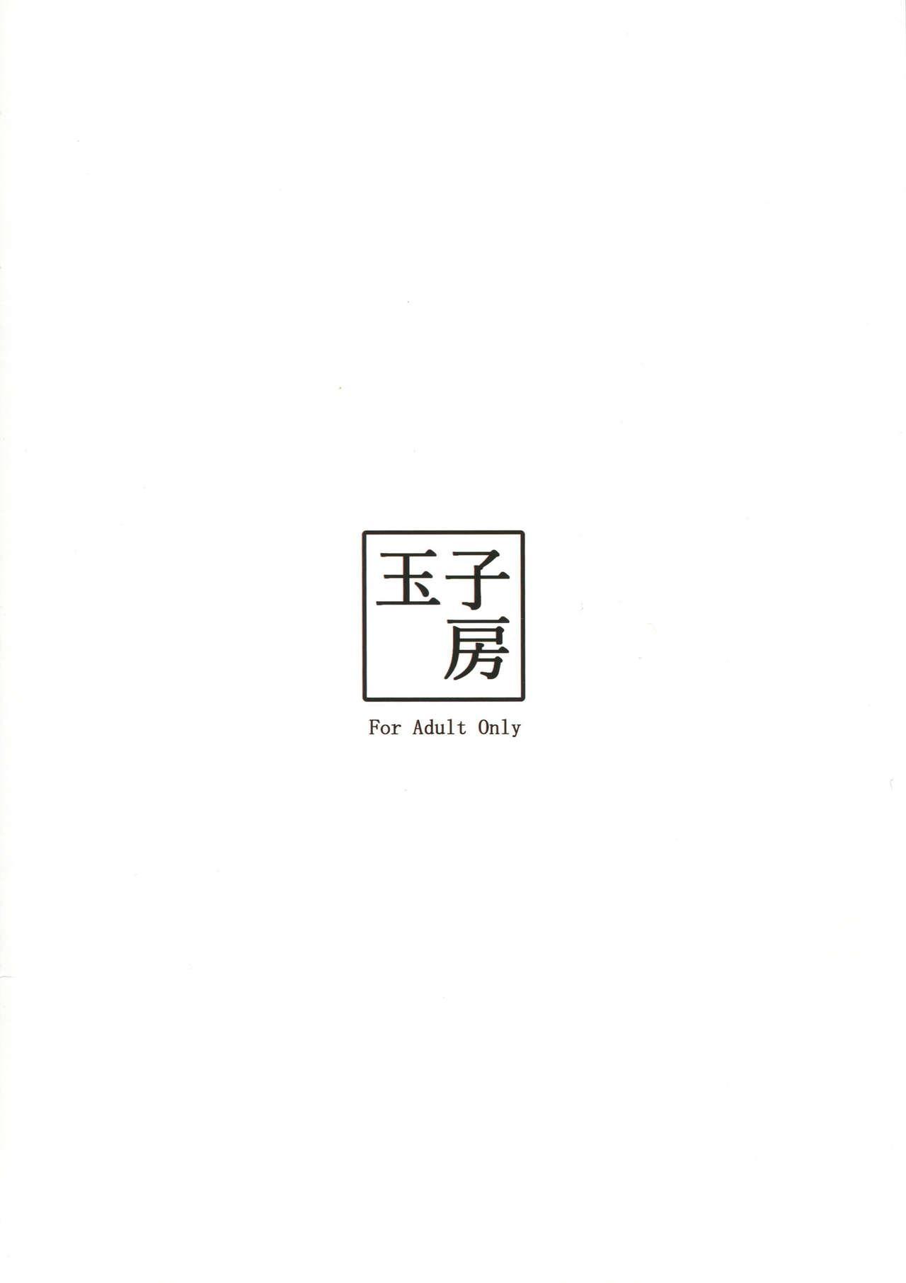 Ryuu no Majo to Mizugi Ecchi Suru 21