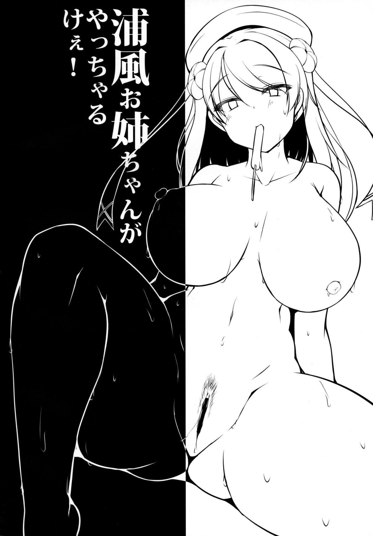 Urakaze Onee-chan ga Yacchairuke! 2