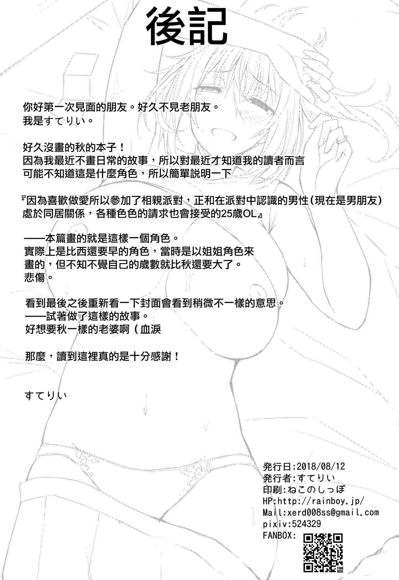 PROVISIONAL NAME Aki story 24