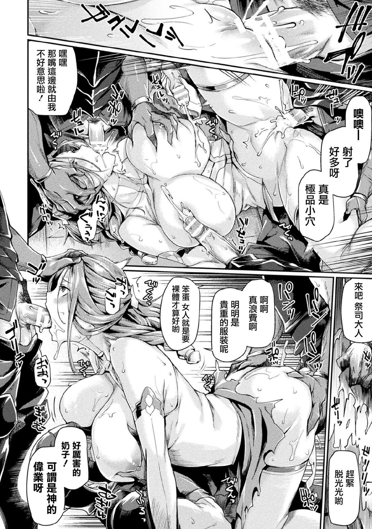 [Tsukitokage] Kuroinu II ~Inyoku ni Somaru Haitoku no Miyako, Futatabi~ THE COMIC Ch. 2 (Haiboku Otome Ecstasy Vol. 21) [Chinese] [鬼畜王漢化組] [Digital] 10