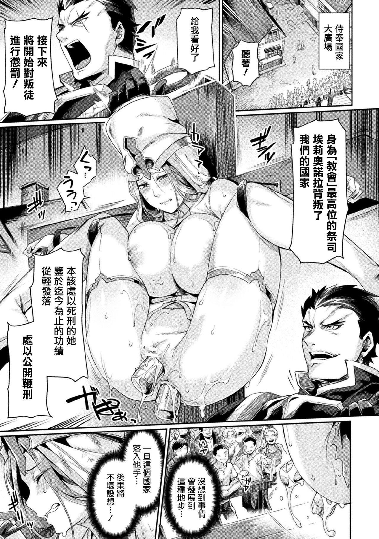 [Tsukitokage] Kuroinu II ~Inyoku ni Somaru Haitoku no Miyako, Futatabi~ THE COMIC Ch. 2 (Haiboku Otome Ecstasy Vol. 21) [Chinese] [鬼畜王漢化組] [Digital] 15