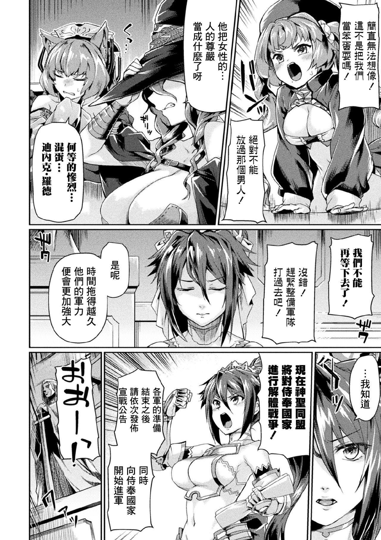 [Tsukitokage] Kuroinu II ~Inyoku ni Somaru Haitoku no Miyako, Futatabi~ THE COMIC Ch. 2 (Haiboku Otome Ecstasy Vol. 21) [Chinese] [鬼畜王漢化組] [Digital] 18