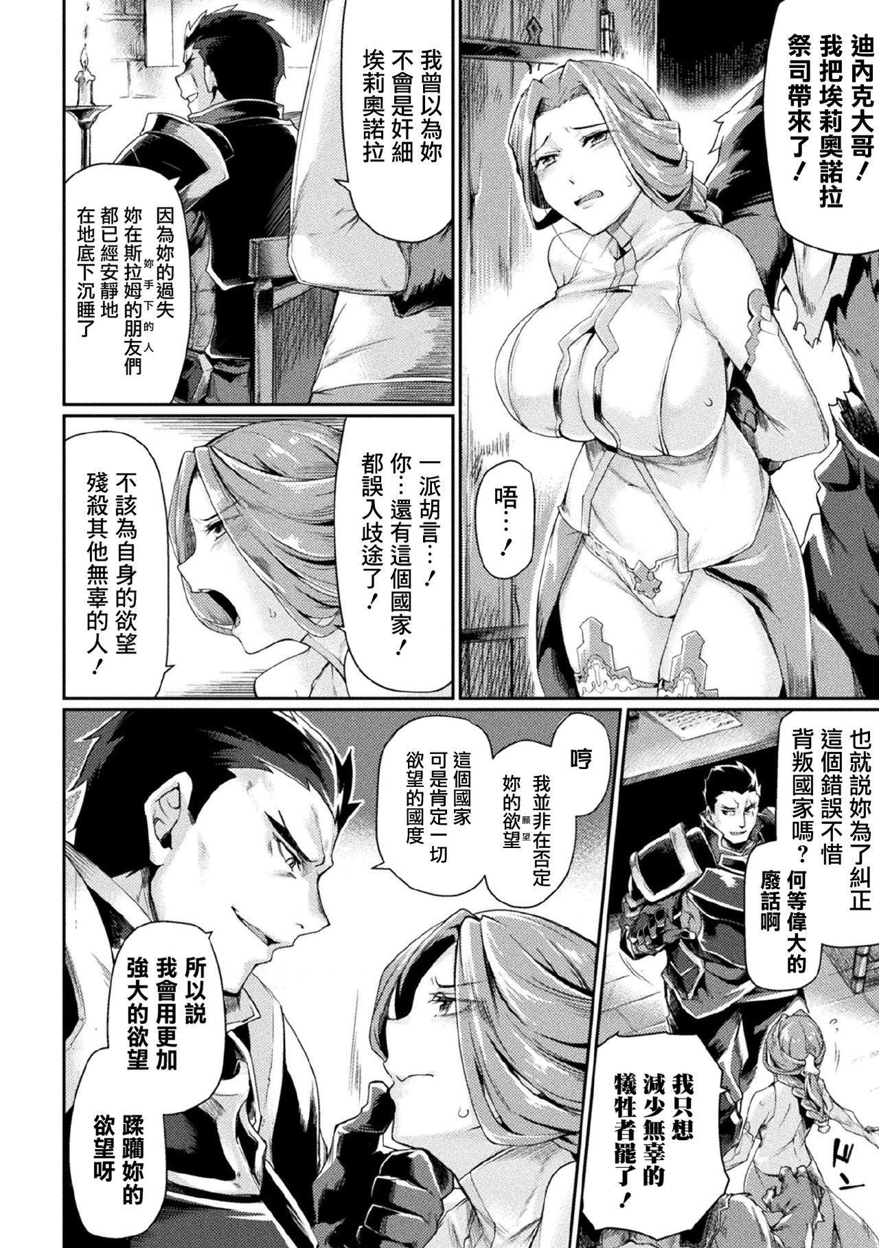 [Tsukitokage] Kuroinu II ~Inyoku ni Somaru Haitoku no Miyako, Futatabi~ THE COMIC Ch. 2 (Haiboku Otome Ecstasy Vol. 21) [Chinese] [鬼畜王漢化組] [Digital] 2