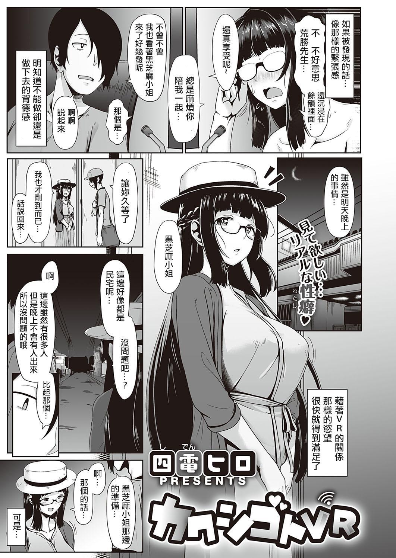 Kakushigoto VR 2