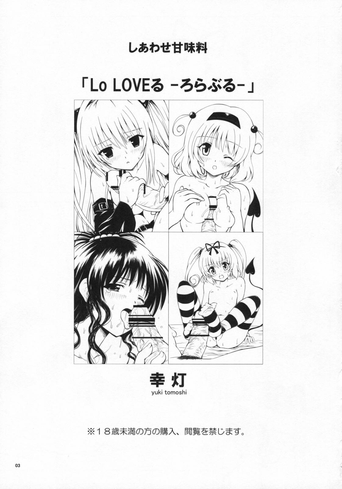 Lo LOVEru 1