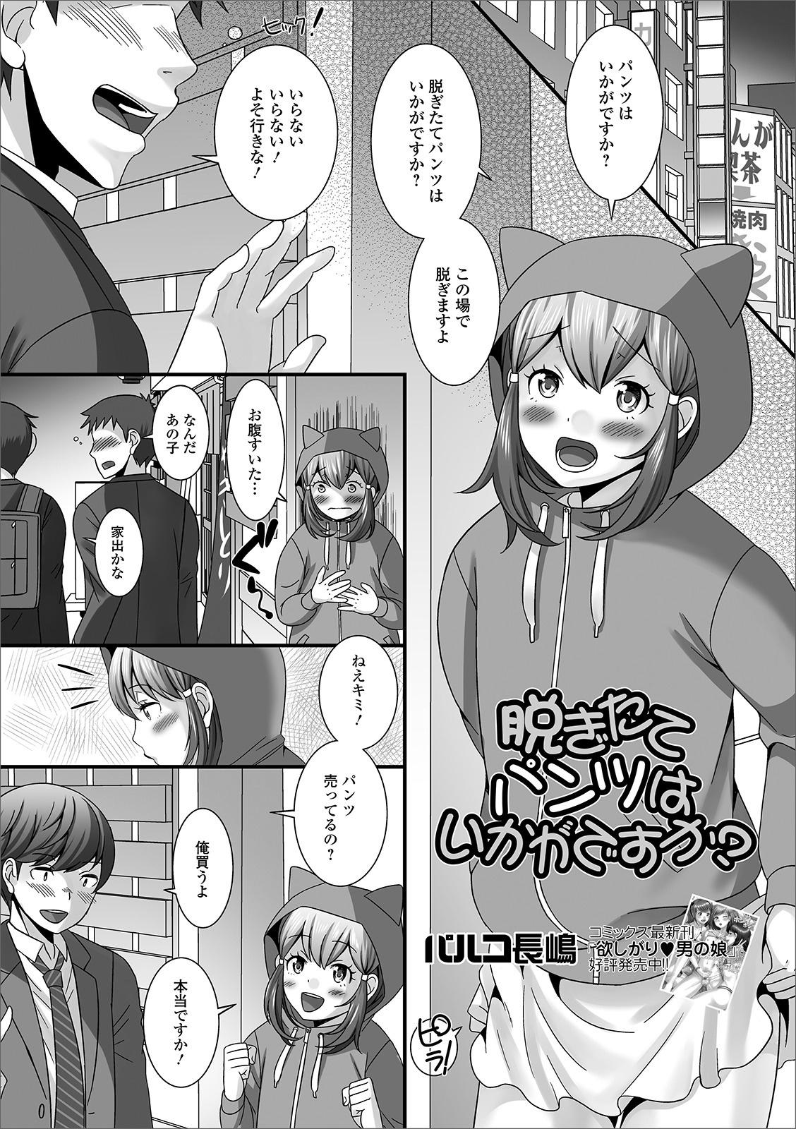Gekkan Web Otoko no Ko-llection! S Vol. 43 22
