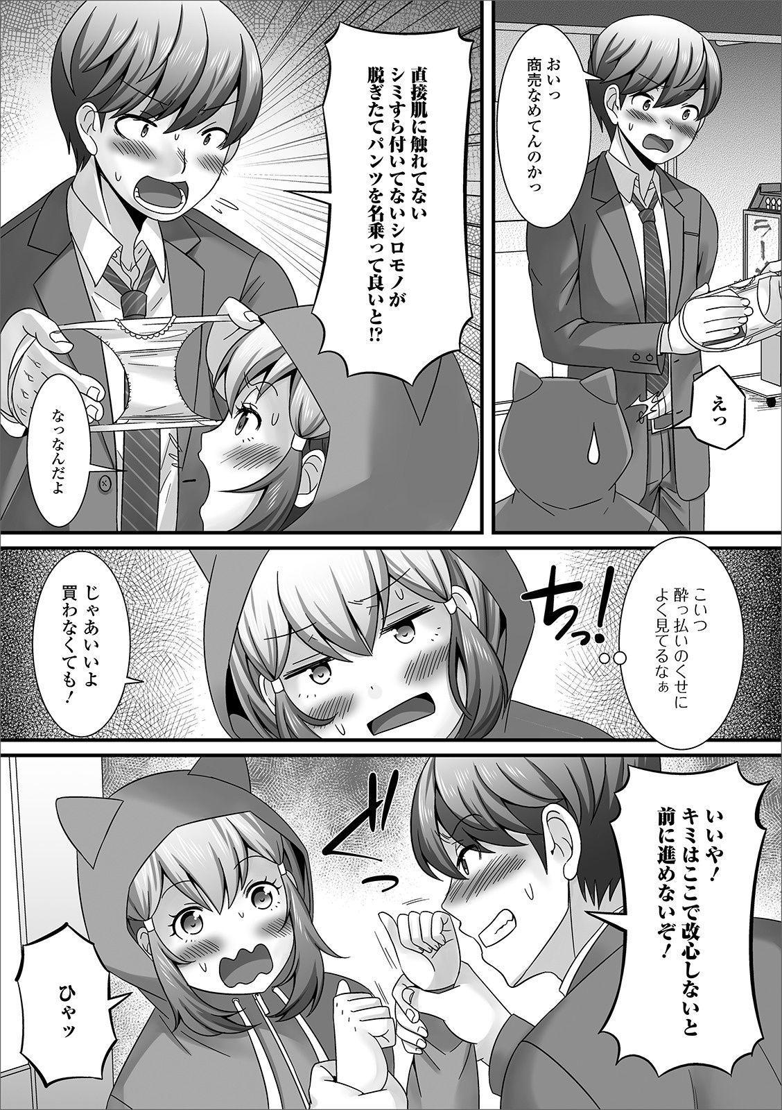 Gekkan Web Otoko no Ko-llection! S Vol. 43 24
