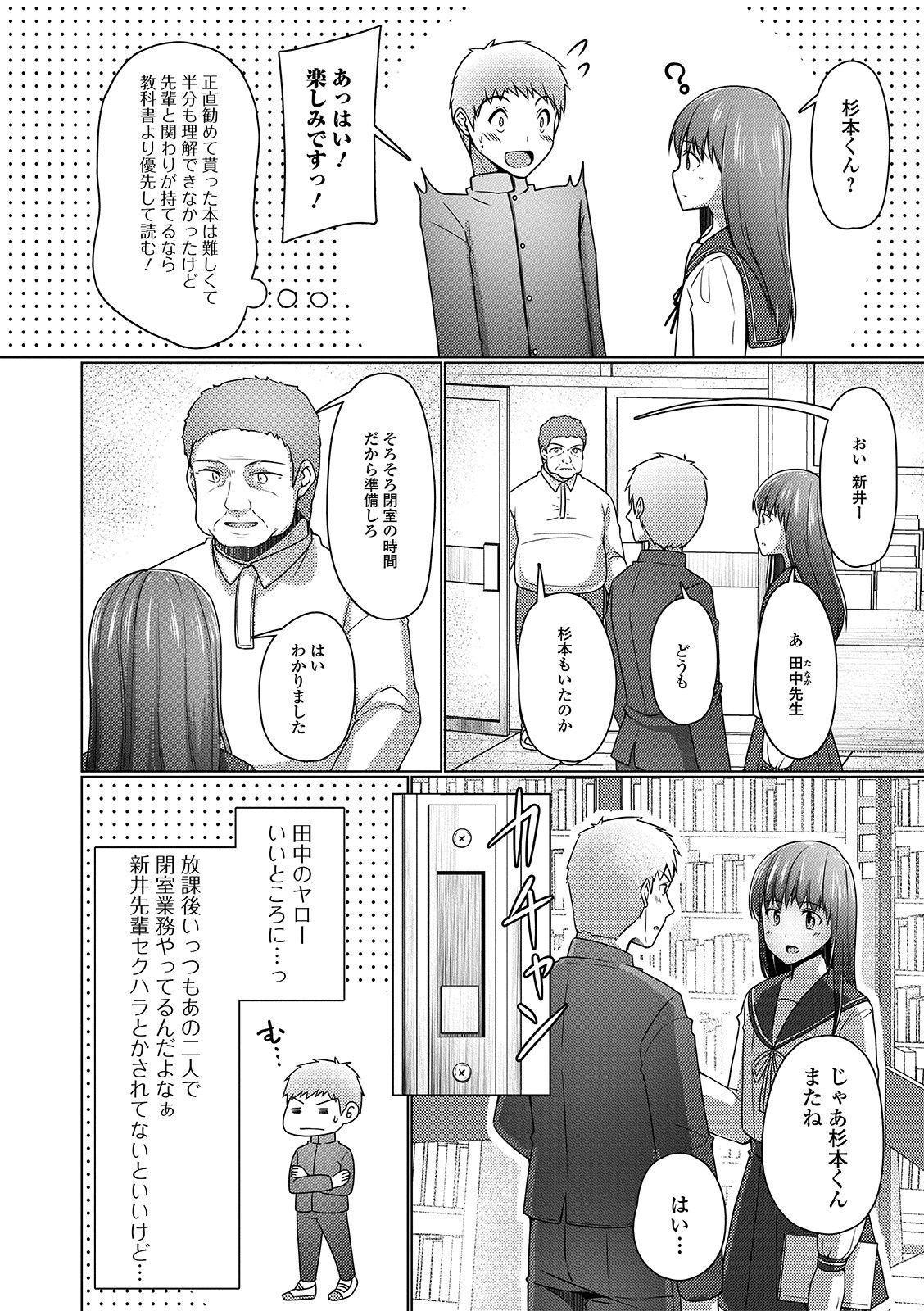 Gekkan Web Otoko no Ko-llection! S Vol. 43 43