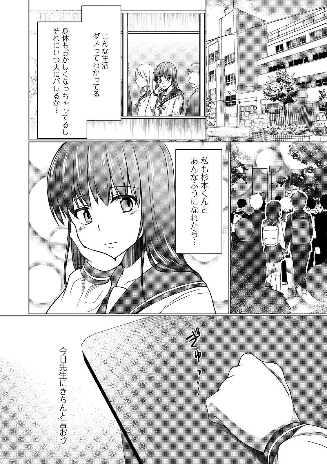 Gekkan Web Otoko no Ko-llection! S Vol. 43 47