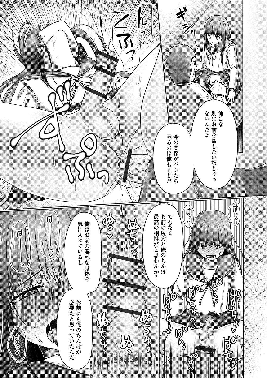Gekkan Web Otoko no Ko-llection! S Vol. 43 50