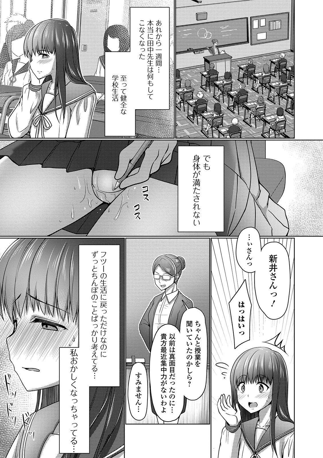 Gekkan Web Otoko no Ko-llection! S Vol. 43 52