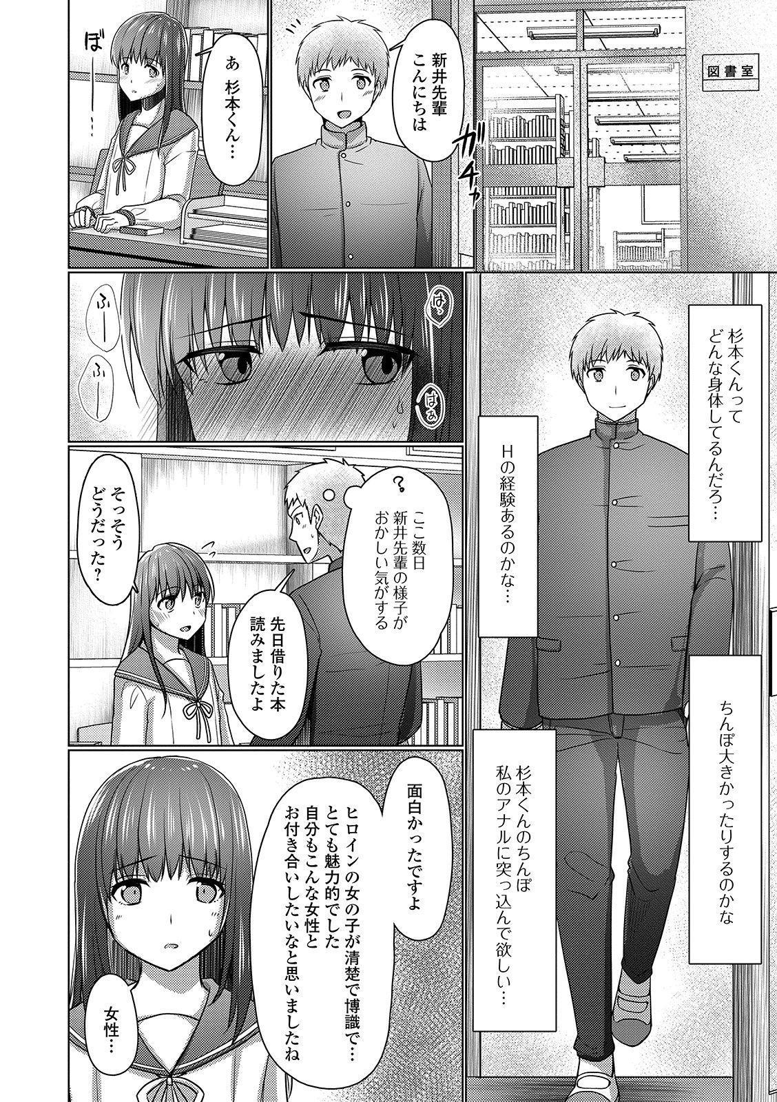 Gekkan Web Otoko no Ko-llection! S Vol. 43 53