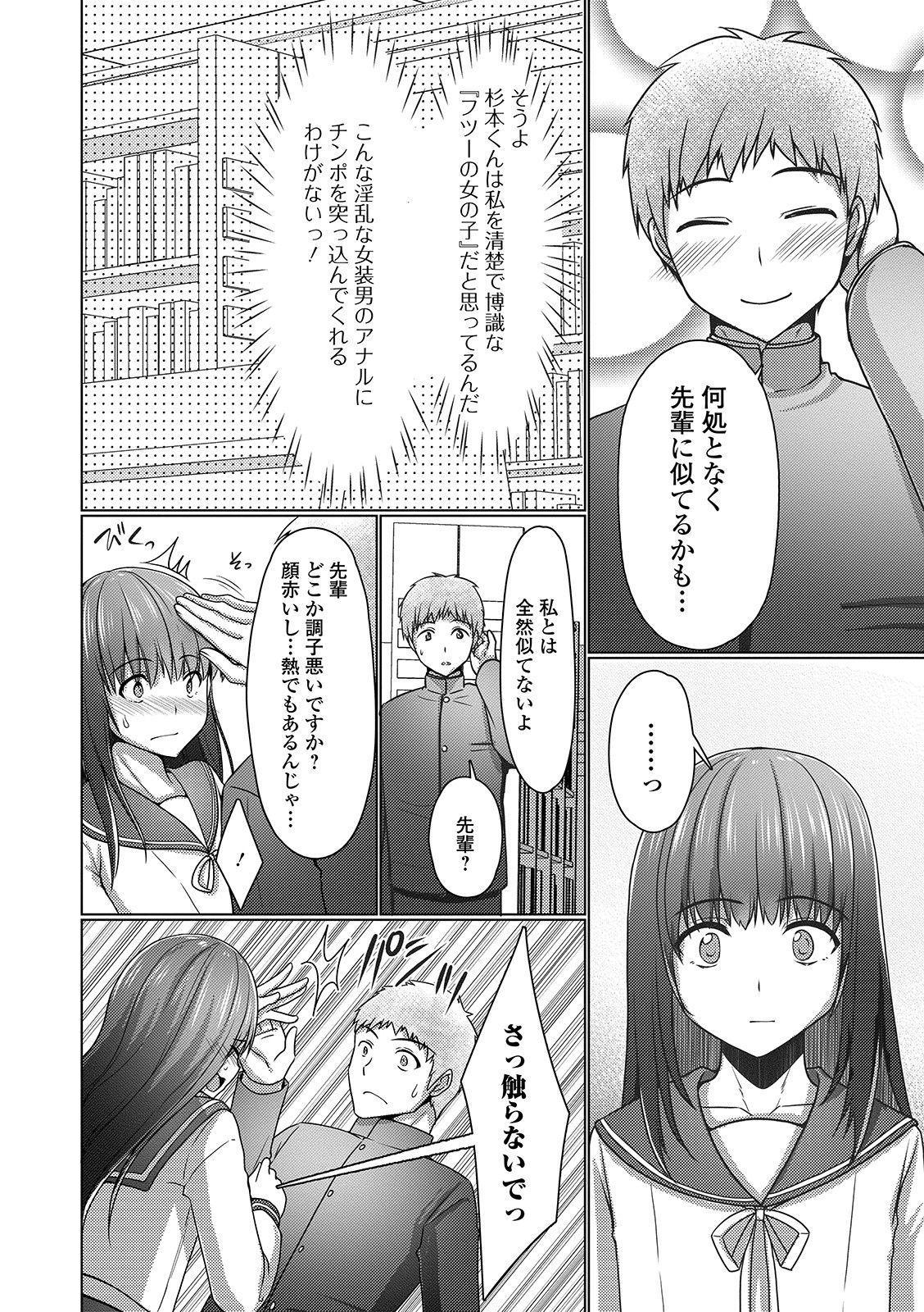 Gekkan Web Otoko no Ko-llection! S Vol. 43 54