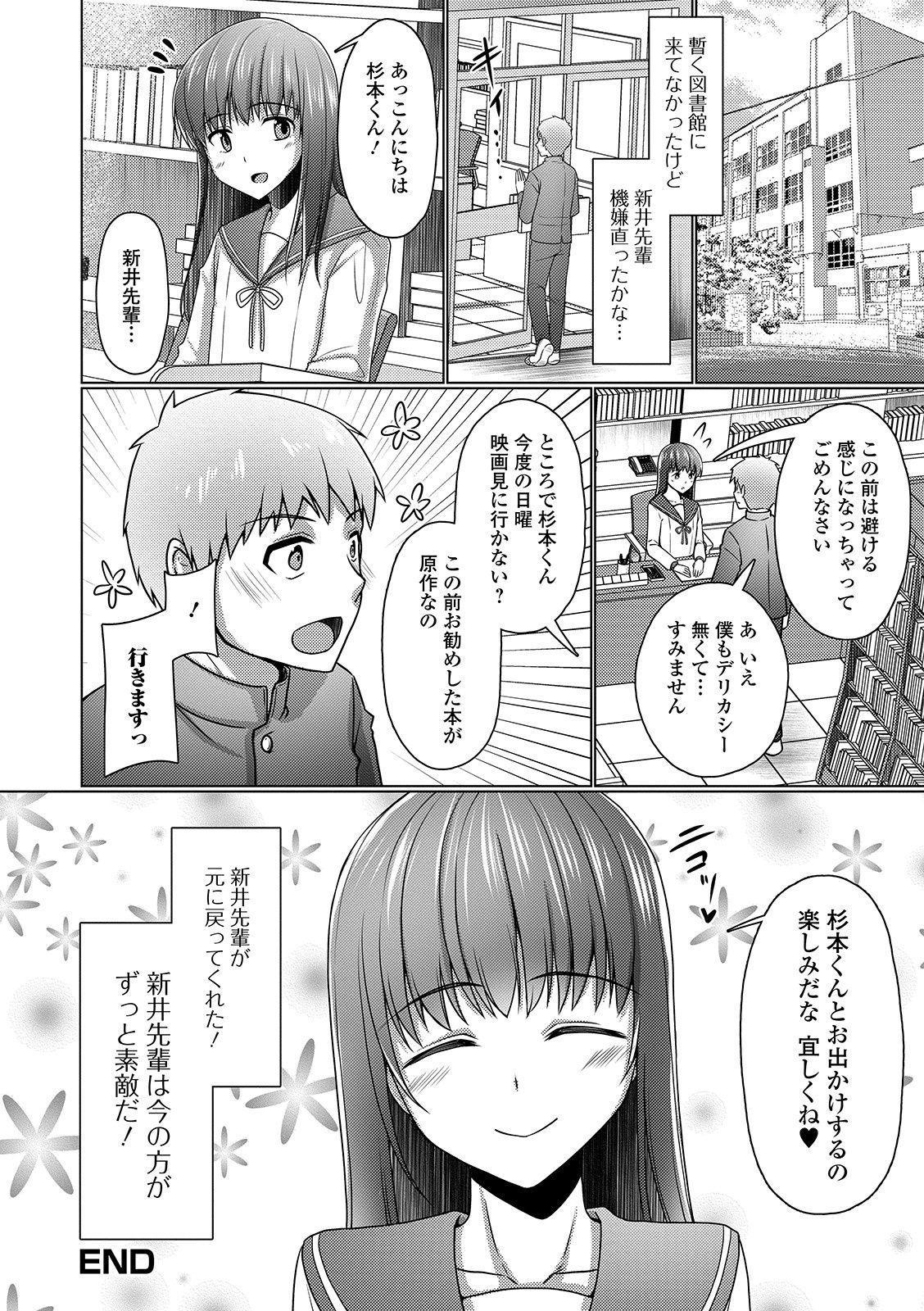 Gekkan Web Otoko no Ko-llection! S Vol. 43 59