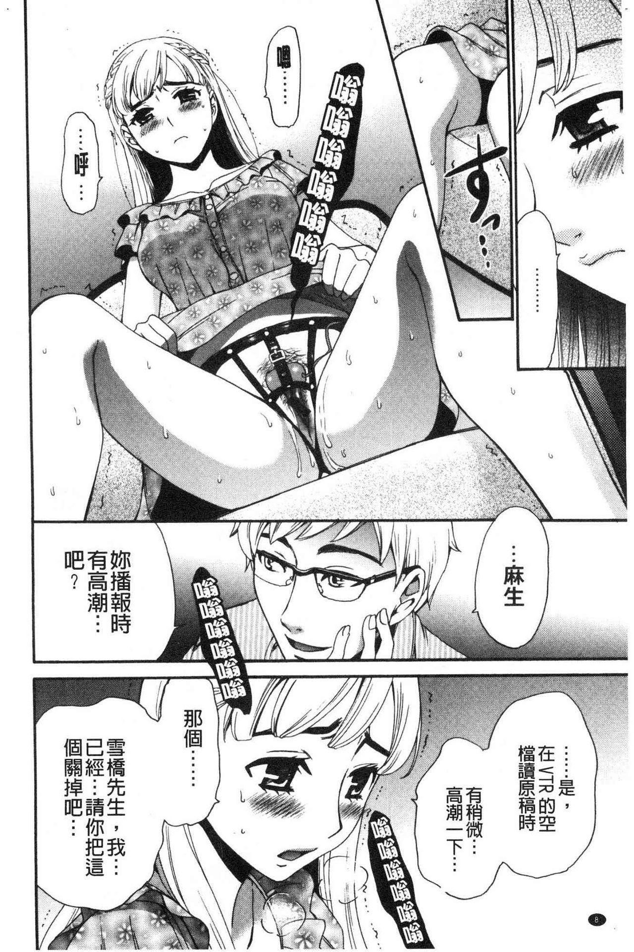 [Gotoh Akira]  21-ji no Onna ~Camera no Mae no Mesuinu~ 2 | 21時之女 ~鏡頭前的牝犬~ 2 [Chinese] 9