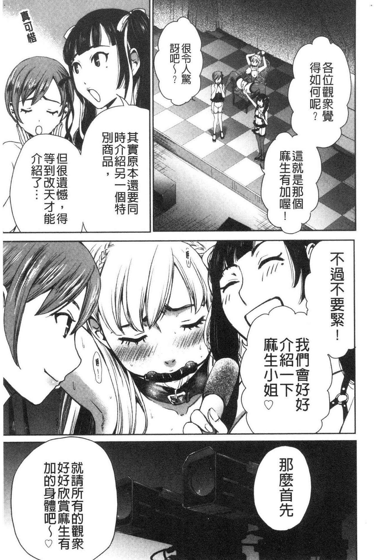 [Gotoh Akira]  21-ji no Onna ~Camera no Mae no Mesuinu~ 2 | 21時之女 ~鏡頭前的牝犬~ 2 [Chinese] 118