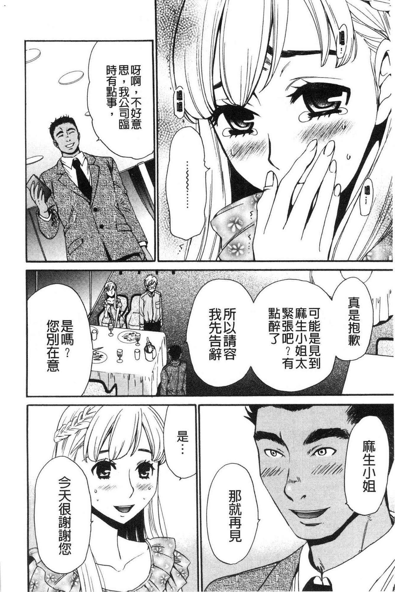 [Gotoh Akira]  21-ji no Onna ~Camera no Mae no Mesuinu~ 2 | 21時之女 ~鏡頭前的牝犬~ 2 [Chinese] 11