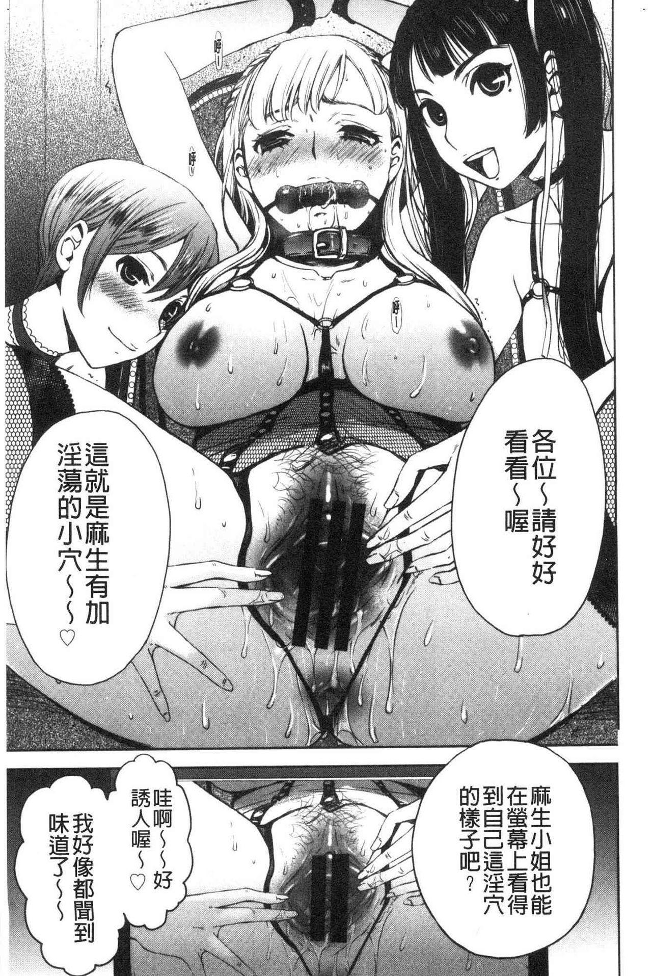 [Gotoh Akira]  21-ji no Onna ~Camera no Mae no Mesuinu~ 2 | 21時之女 ~鏡頭前的牝犬~ 2 [Chinese] 122