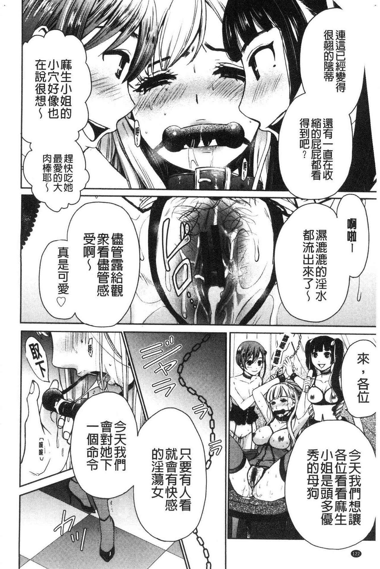 [Gotoh Akira]  21-ji no Onna ~Camera no Mae no Mesuinu~ 2 | 21時之女 ~鏡頭前的牝犬~ 2 [Chinese] 123