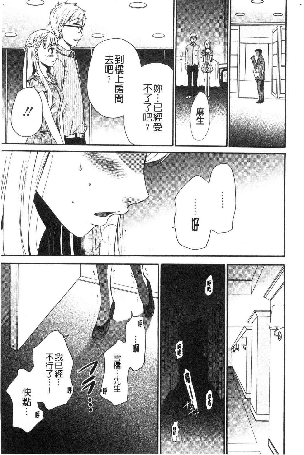 [Gotoh Akira]  21-ji no Onna ~Camera no Mae no Mesuinu~ 2 | 21時之女 ~鏡頭前的牝犬~ 2 [Chinese] 12