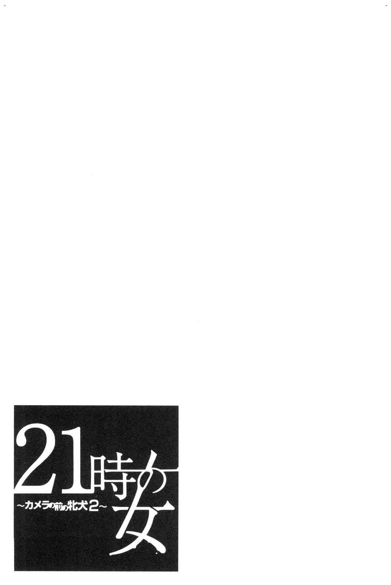 [Gotoh Akira]  21-ji no Onna ~Camera no Mae no Mesuinu~ 2 | 21時之女 ~鏡頭前的牝犬~ 2 [Chinese] 136