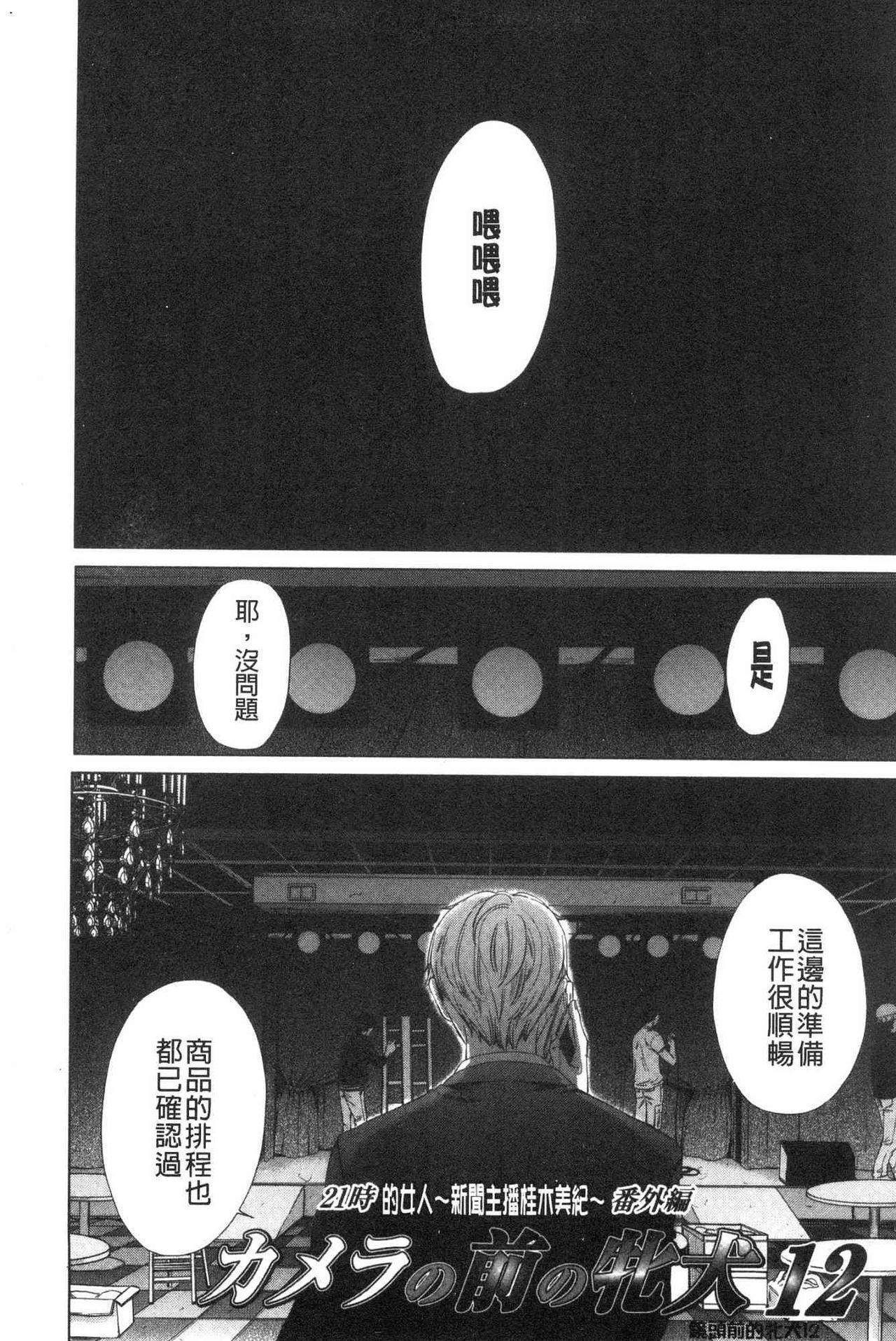 [Gotoh Akira]  21-ji no Onna ~Camera no Mae no Mesuinu~ 2 | 21時之女 ~鏡頭前的牝犬~ 2 [Chinese] 138
