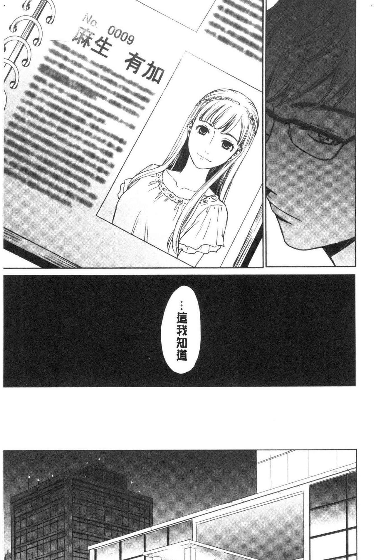 [Gotoh Akira]  21-ji no Onna ~Camera no Mae no Mesuinu~ 2 | 21時之女 ~鏡頭前的牝犬~ 2 [Chinese] 142
