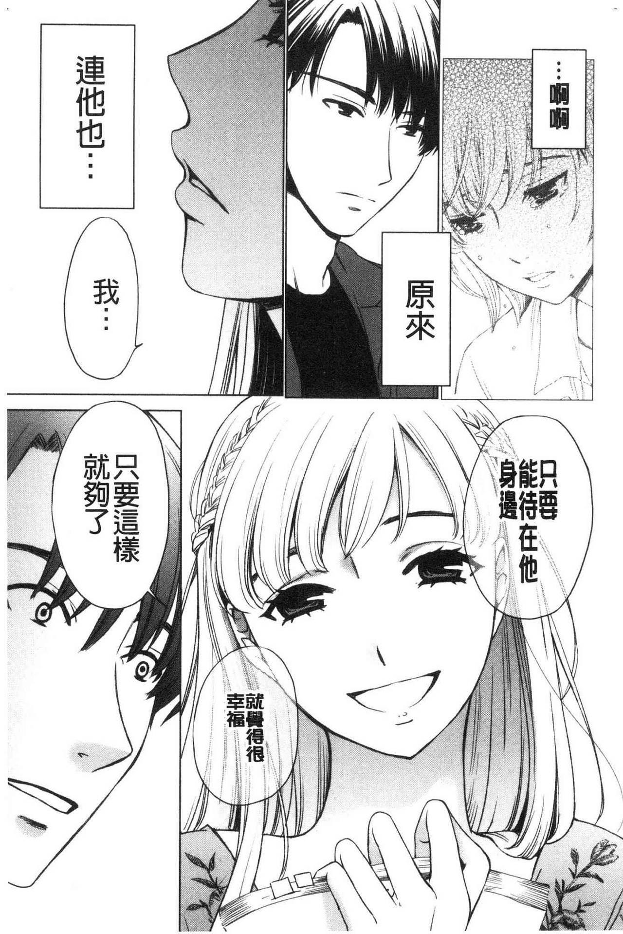 [Gotoh Akira]  21-ji no Onna ~Camera no Mae no Mesuinu~ 2 | 21時之女 ~鏡頭前的牝犬~ 2 [Chinese] 148