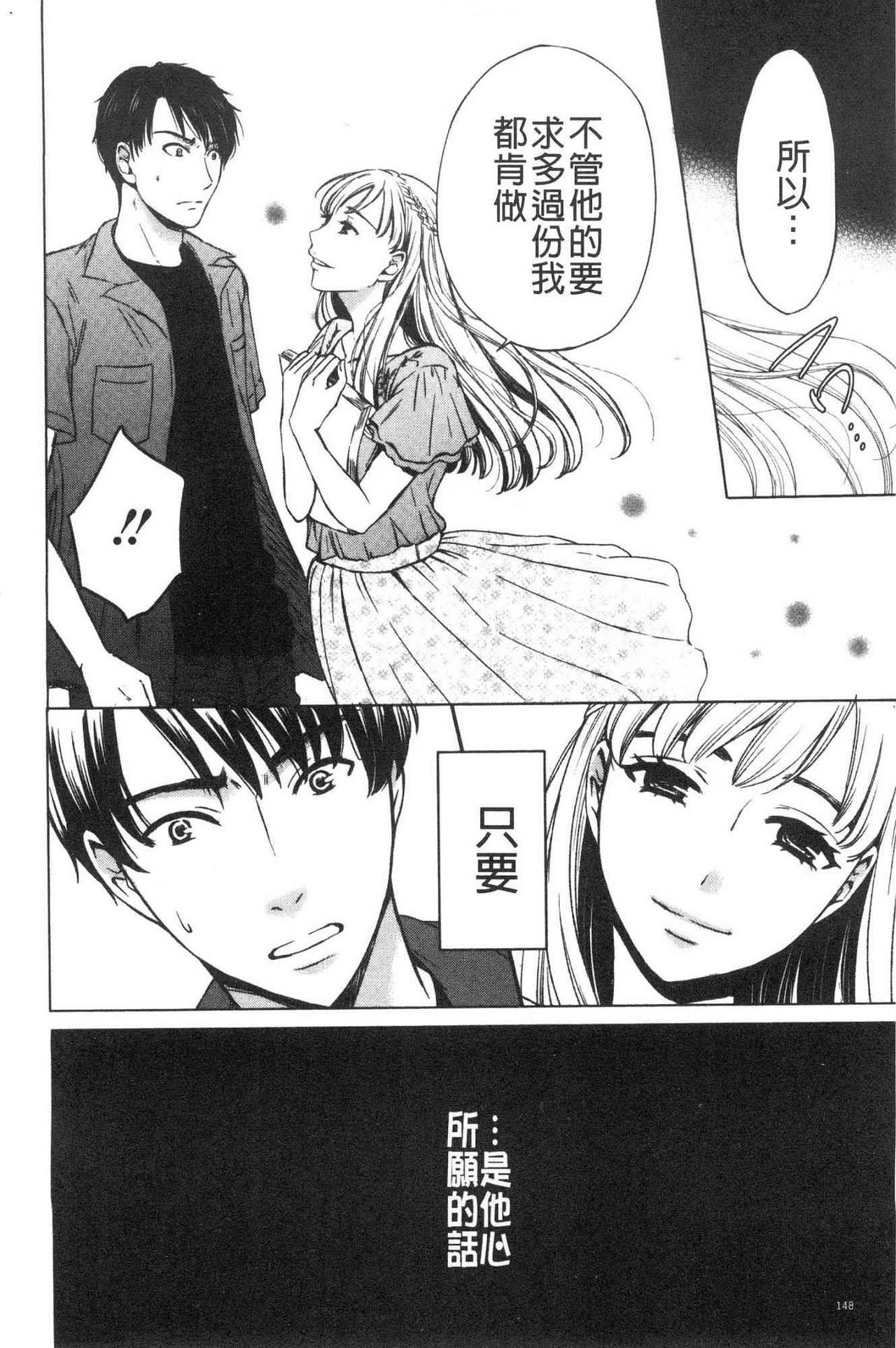 [Gotoh Akira]  21-ji no Onna ~Camera no Mae no Mesuinu~ 2 | 21時之女 ~鏡頭前的牝犬~ 2 [Chinese] 149