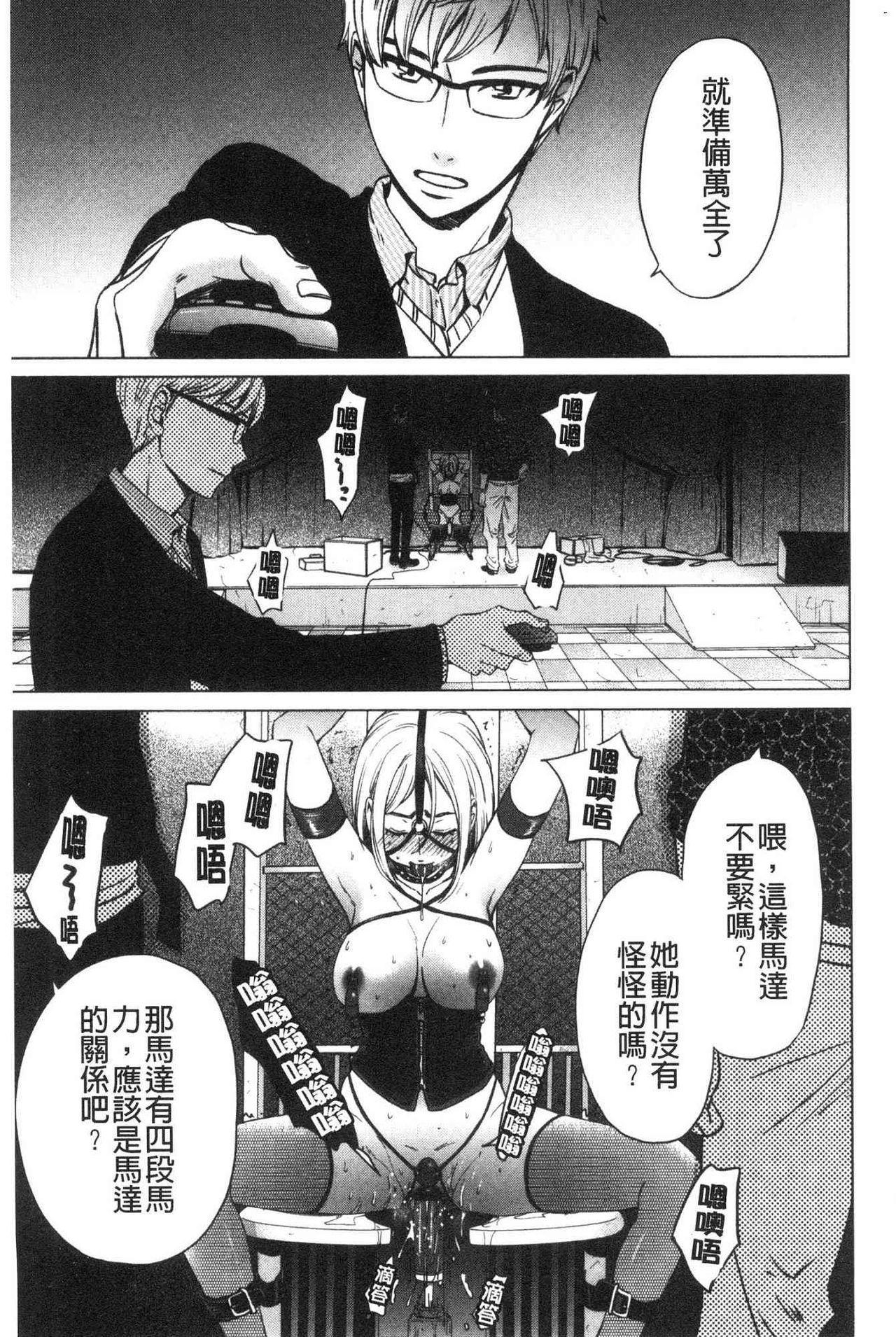 [Gotoh Akira]  21-ji no Onna ~Camera no Mae no Mesuinu~ 2 | 21時之女 ~鏡頭前的牝犬~ 2 [Chinese] 152
