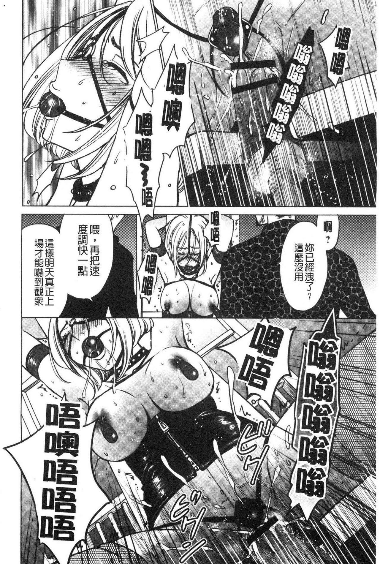 [Gotoh Akira]  21-ji no Onna ~Camera no Mae no Mesuinu~ 2 | 21時之女 ~鏡頭前的牝犬~ 2 [Chinese] 153