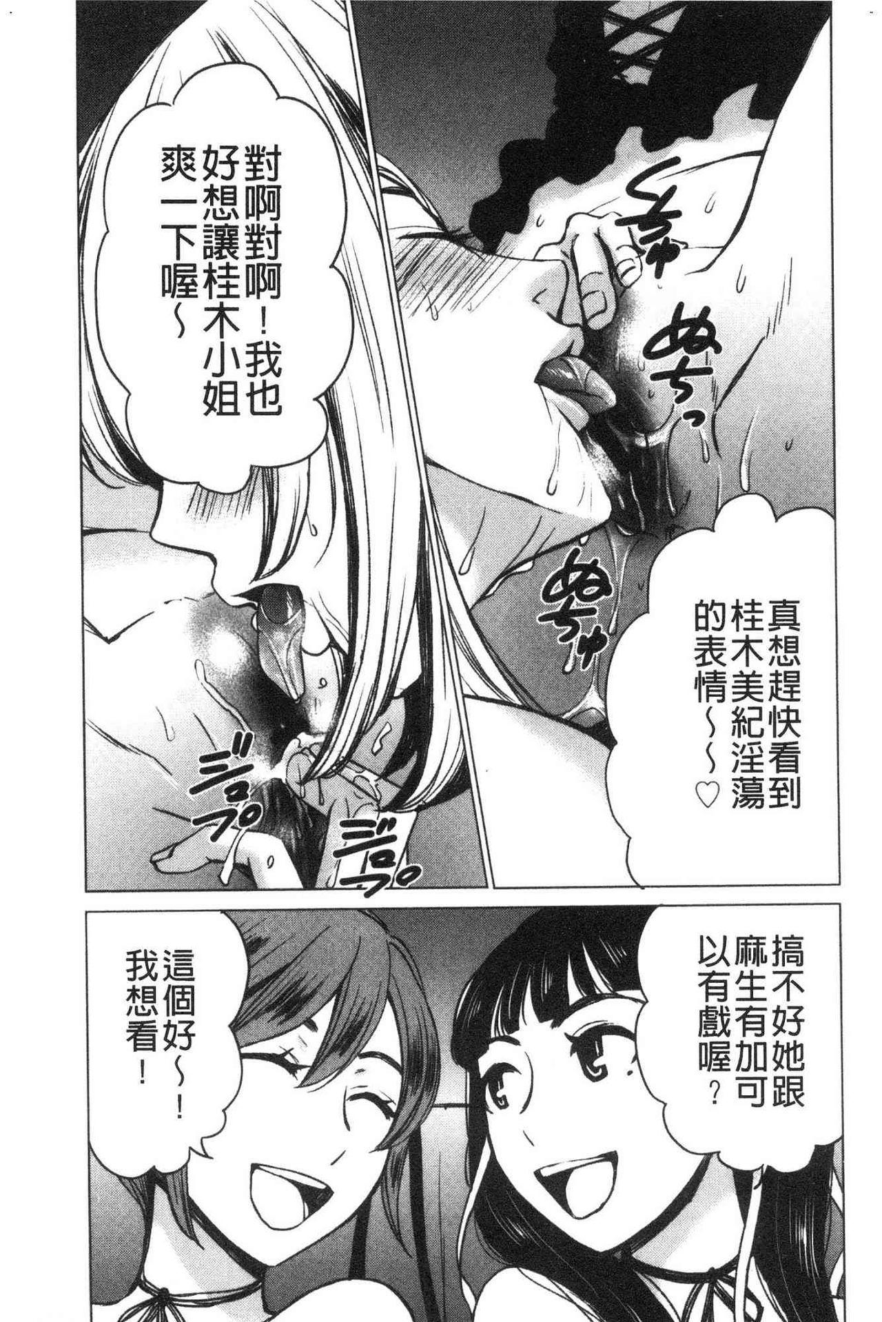 [Gotoh Akira]  21-ji no Onna ~Camera no Mae no Mesuinu~ 2 | 21時之女 ~鏡頭前的牝犬~ 2 [Chinese] 156
