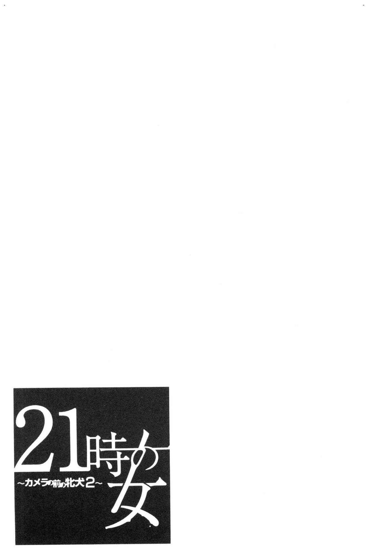 [Gotoh Akira]  21-ji no Onna ~Camera no Mae no Mesuinu~ 2 | 21時之女 ~鏡頭前的牝犬~ 2 [Chinese] 158