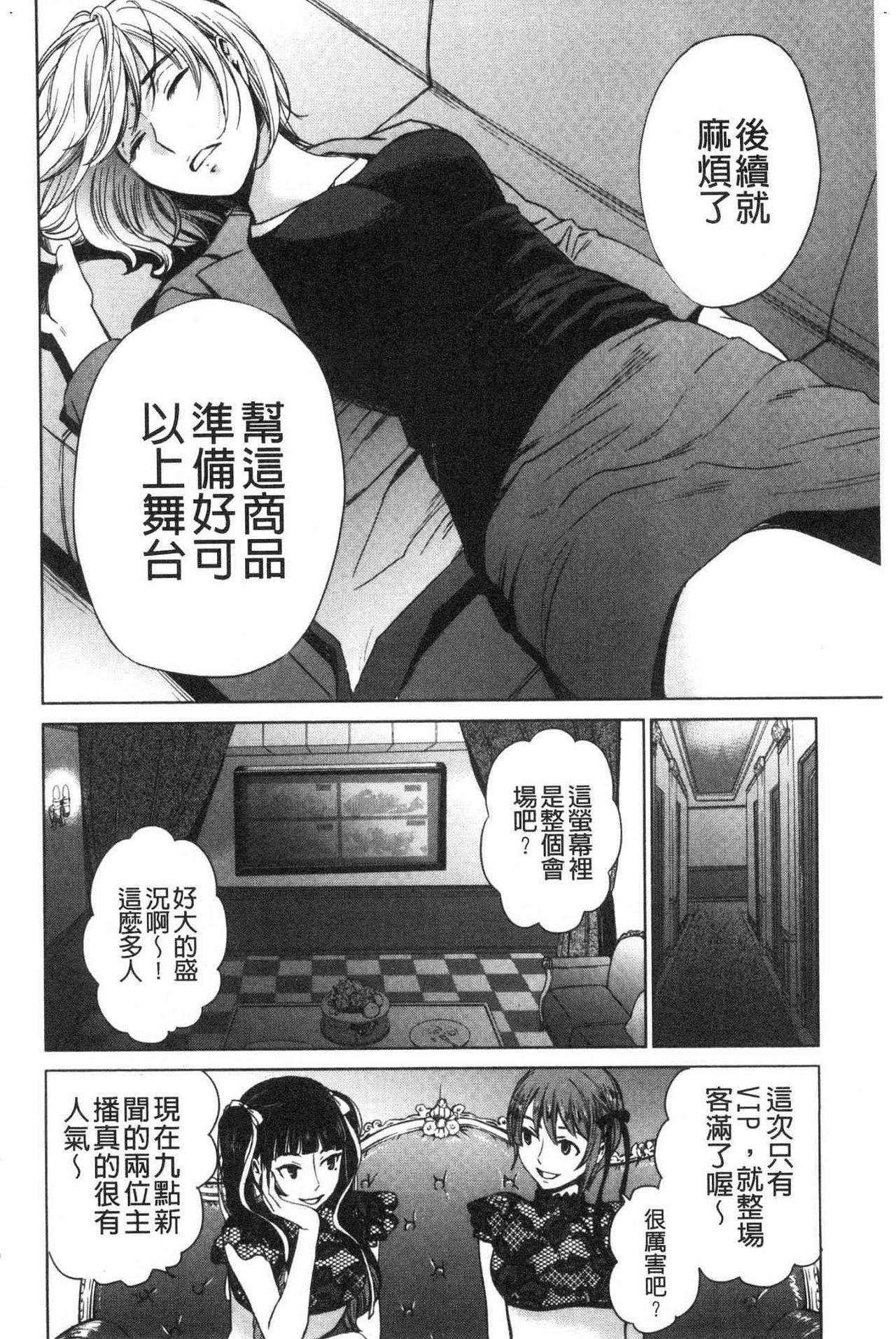 [Gotoh Akira]  21-ji no Onna ~Camera no Mae no Mesuinu~ 2 | 21時之女 ~鏡頭前的牝犬~ 2 [Chinese] 165