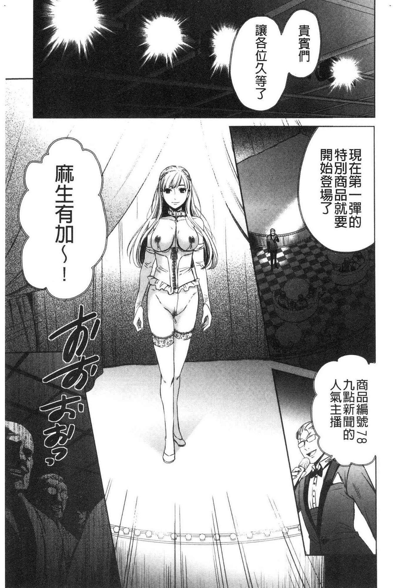 [Gotoh Akira]  21-ji no Onna ~Camera no Mae no Mesuinu~ 2 | 21時之女 ~鏡頭前的牝犬~ 2 [Chinese] 168