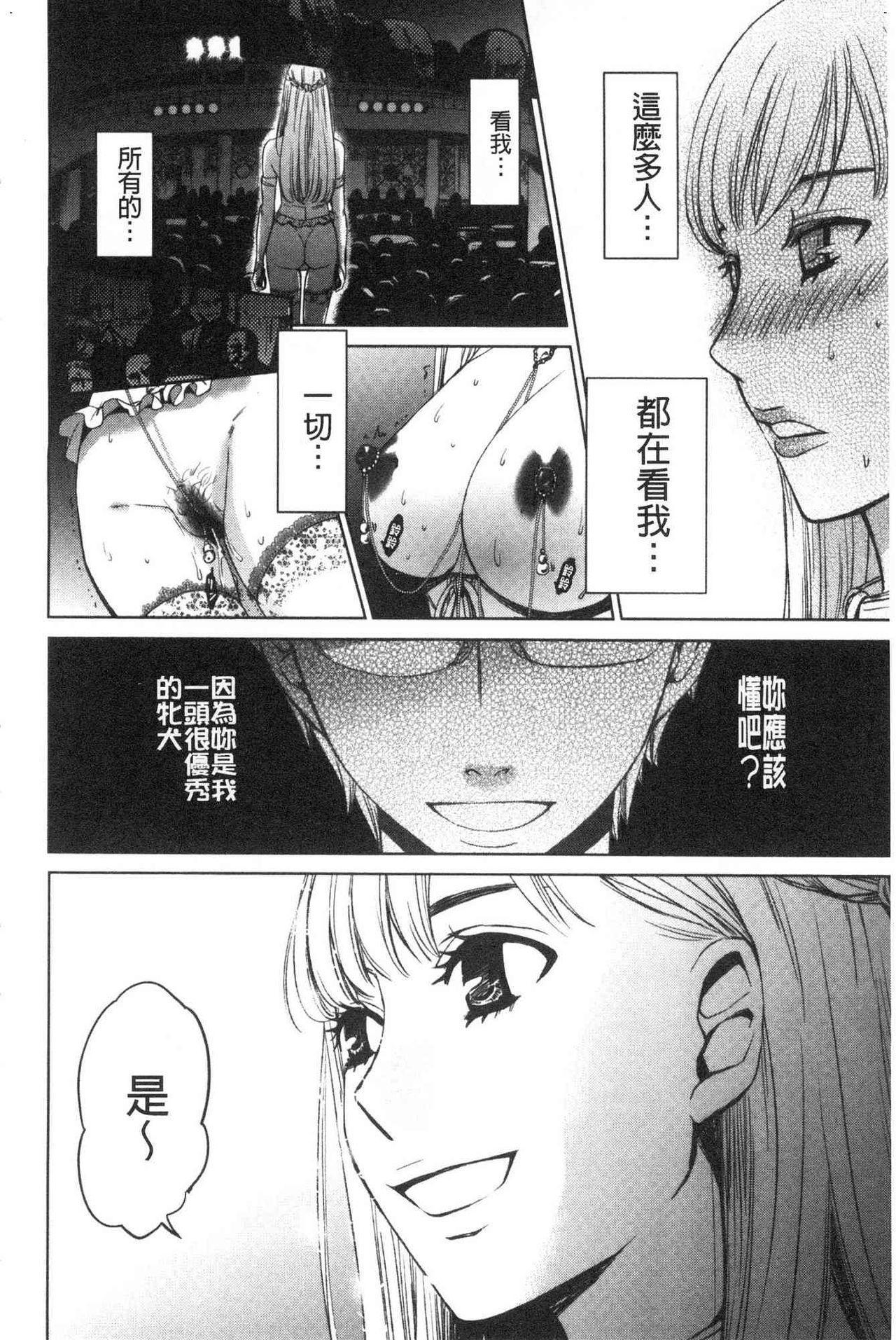 [Gotoh Akira]  21-ji no Onna ~Camera no Mae no Mesuinu~ 2 | 21時之女 ~鏡頭前的牝犬~ 2 [Chinese] 169
