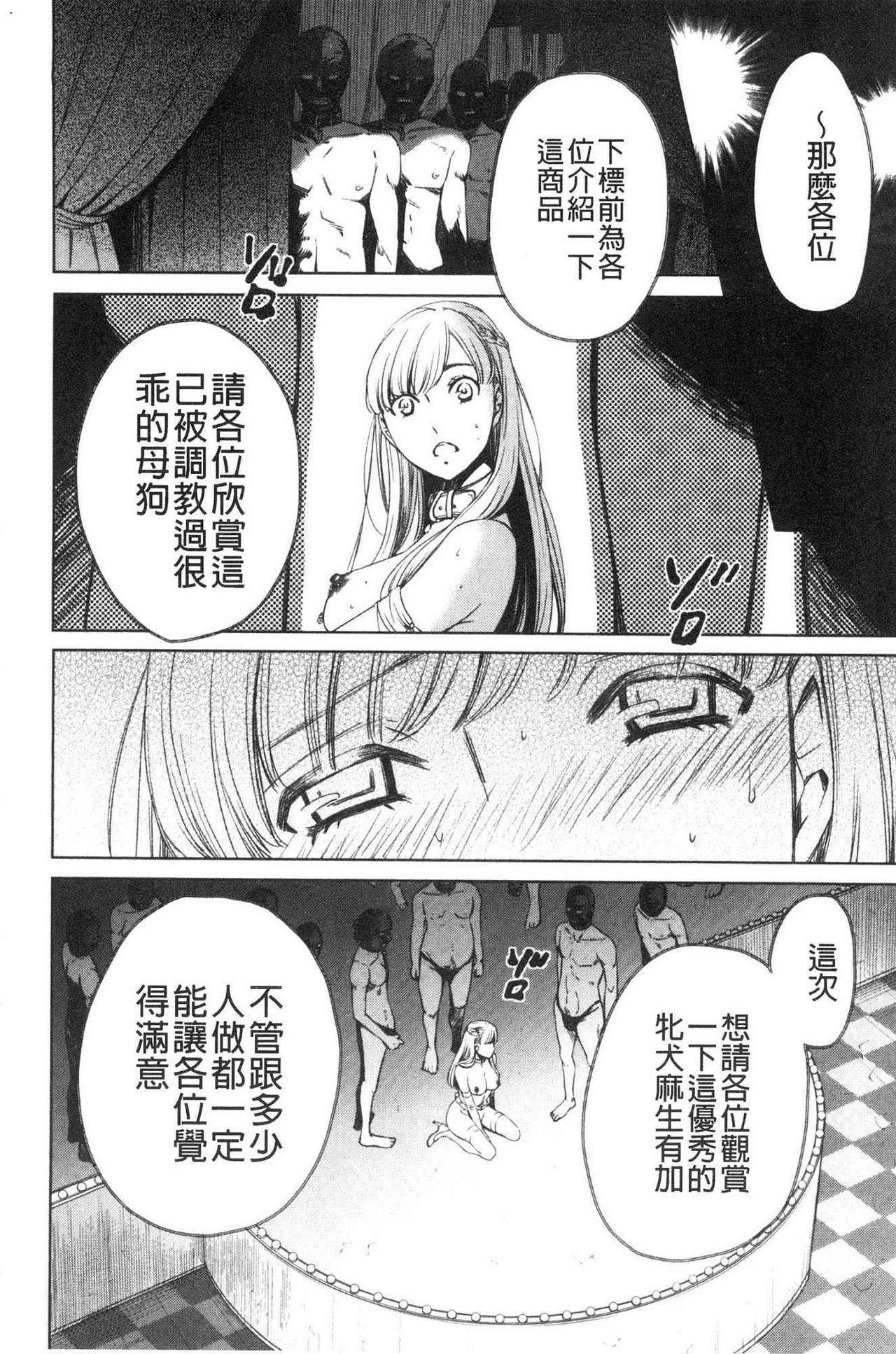 [Gotoh Akira]  21-ji no Onna ~Camera no Mae no Mesuinu~ 2 | 21時之女 ~鏡頭前的牝犬~ 2 [Chinese] 171