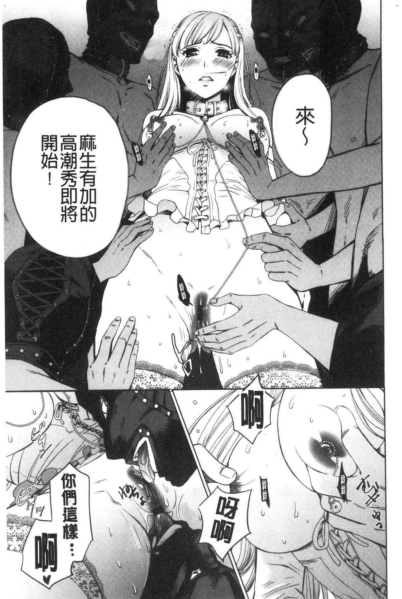 [Gotoh Akira]  21-ji no Onna ~Camera no Mae no Mesuinu~ 2 | 21時之女 ~鏡頭前的牝犬~ 2 [Chinese] 172