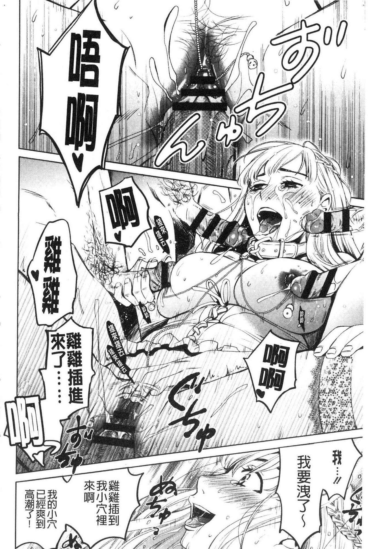 [Gotoh Akira]  21-ji no Onna ~Camera no Mae no Mesuinu~ 2 | 21時之女 ~鏡頭前的牝犬~ 2 [Chinese] 175