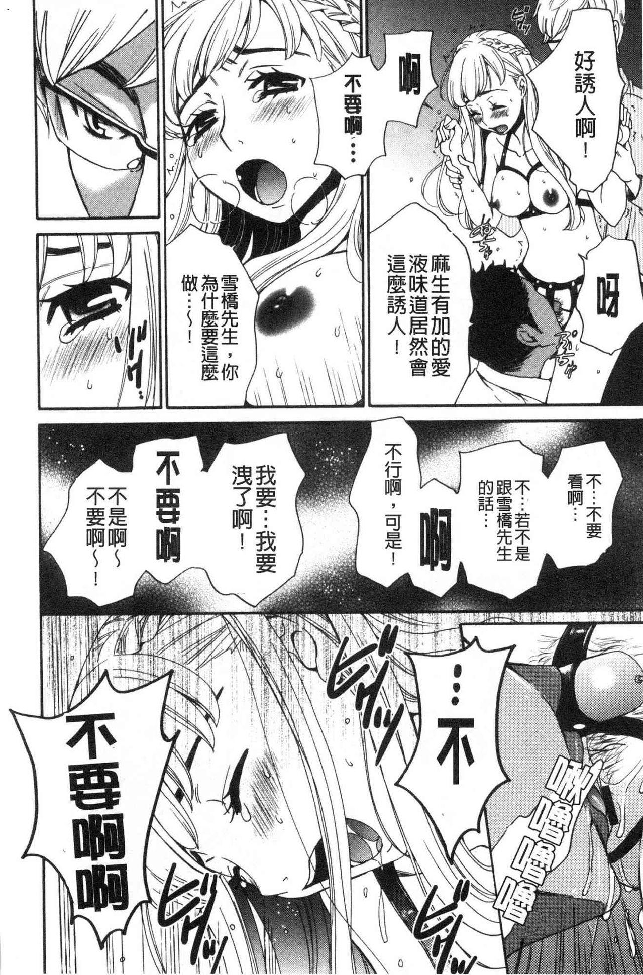 [Gotoh Akira]  21-ji no Onna ~Camera no Mae no Mesuinu~ 2 | 21時之女 ~鏡頭前的牝犬~ 2 [Chinese] 17