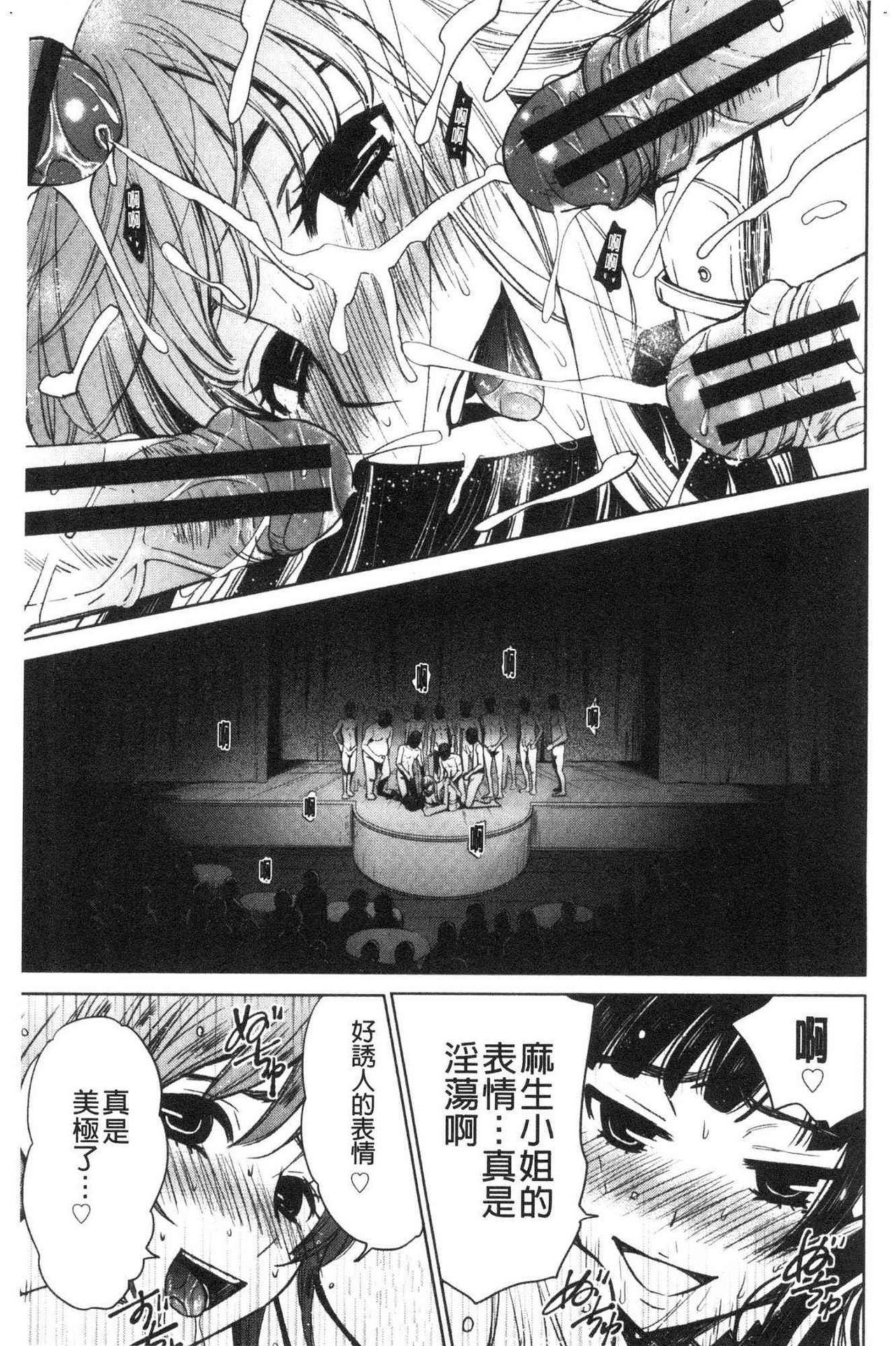 [Gotoh Akira]  21-ji no Onna ~Camera no Mae no Mesuinu~ 2 | 21時之女 ~鏡頭前的牝犬~ 2 [Chinese] 180