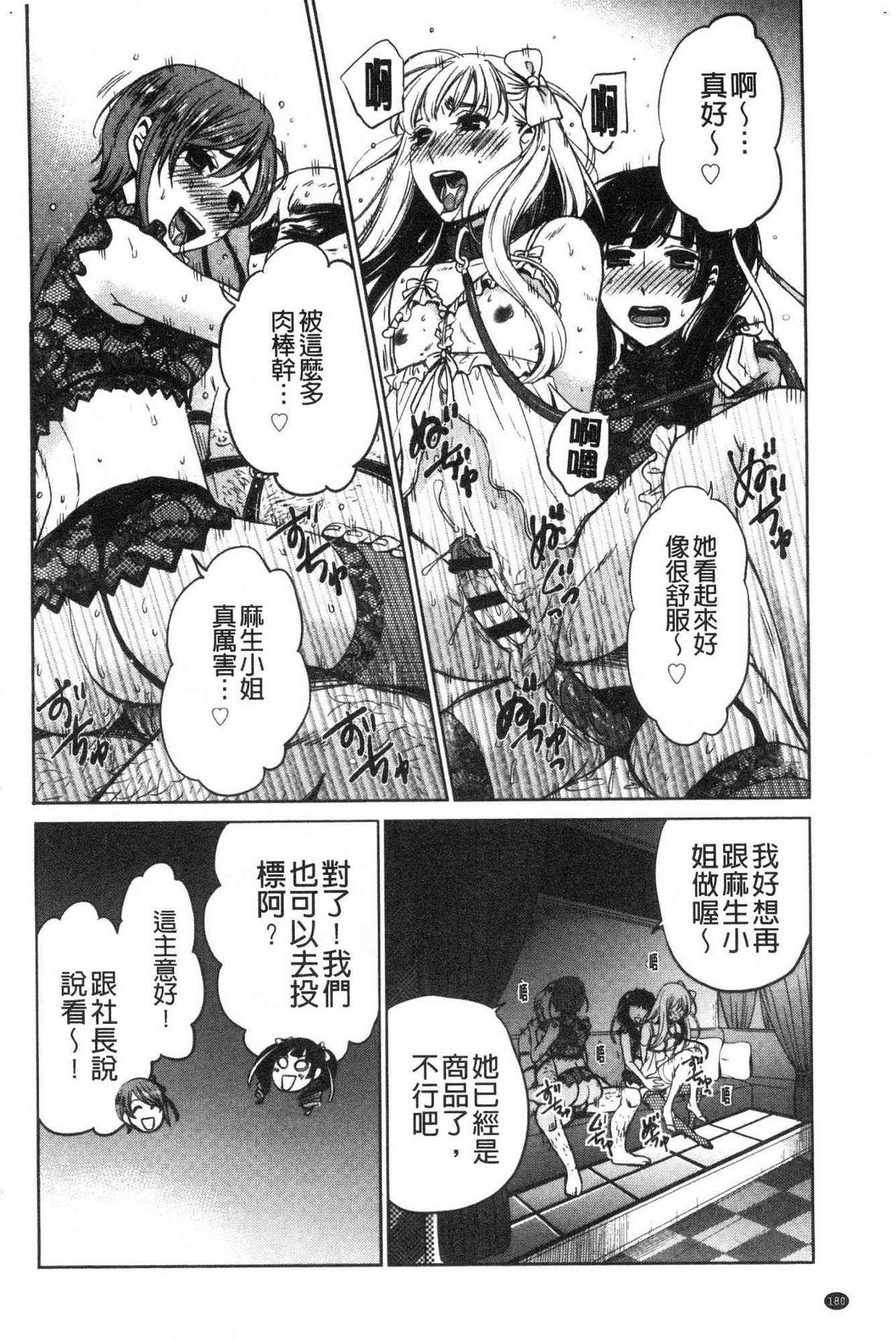 [Gotoh Akira]  21-ji no Onna ~Camera no Mae no Mesuinu~ 2 | 21時之女 ~鏡頭前的牝犬~ 2 [Chinese] 181