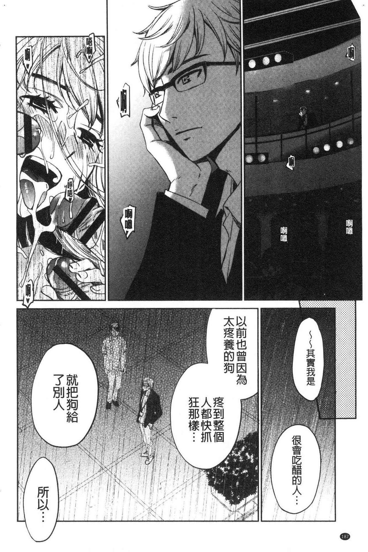 [Gotoh Akira]  21-ji no Onna ~Camera no Mae no Mesuinu~ 2 | 21時之女 ~鏡頭前的牝犬~ 2 [Chinese] 183