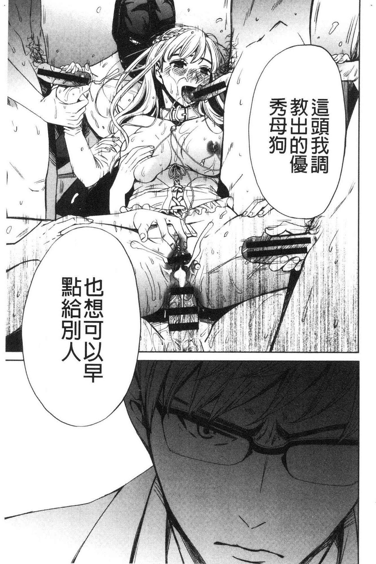 [Gotoh Akira]  21-ji no Onna ~Camera no Mae no Mesuinu~ 2 | 21時之女 ~鏡頭前的牝犬~ 2 [Chinese] 184