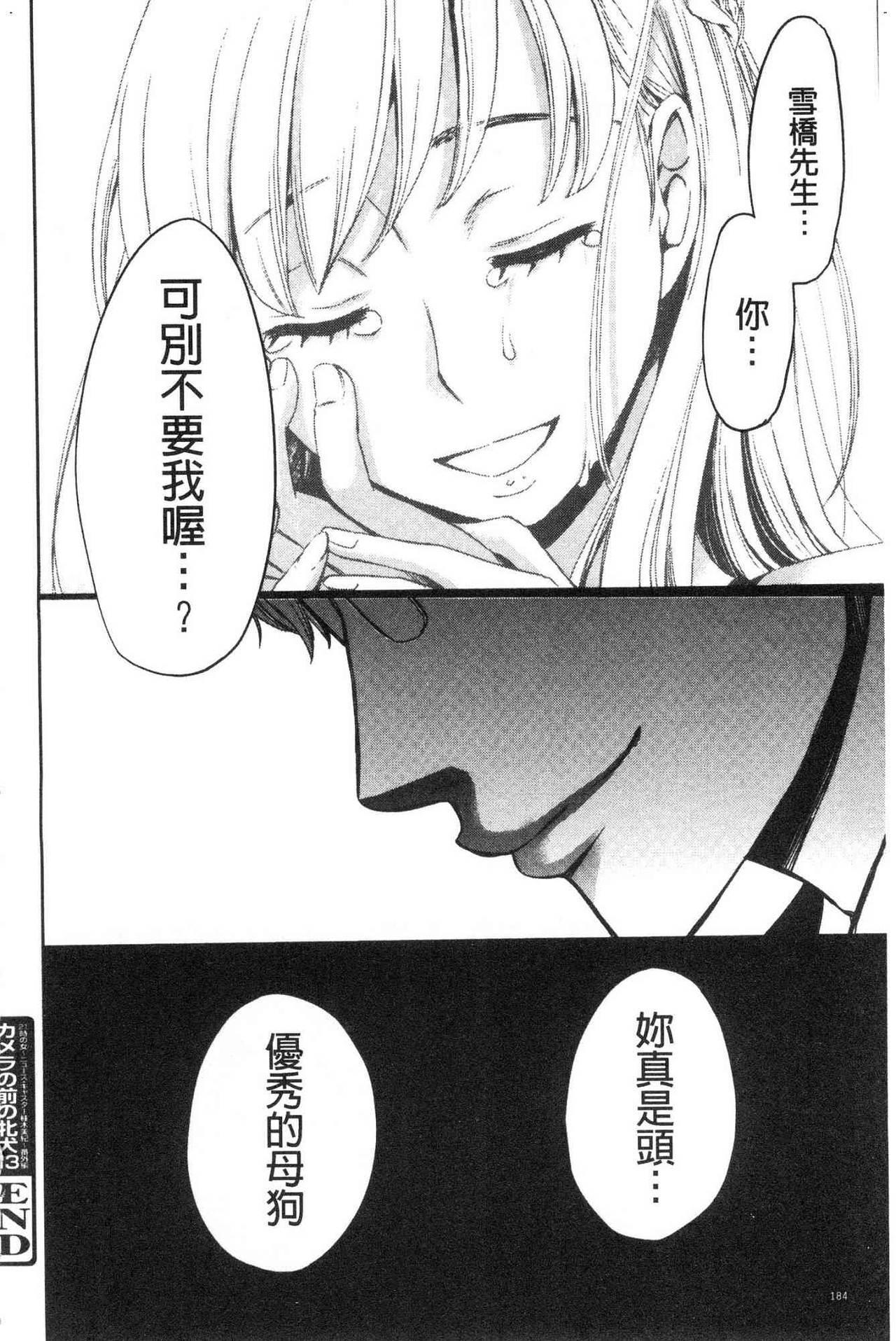 [Gotoh Akira]  21-ji no Onna ~Camera no Mae no Mesuinu~ 2 | 21時之女 ~鏡頭前的牝犬~ 2 [Chinese] 185