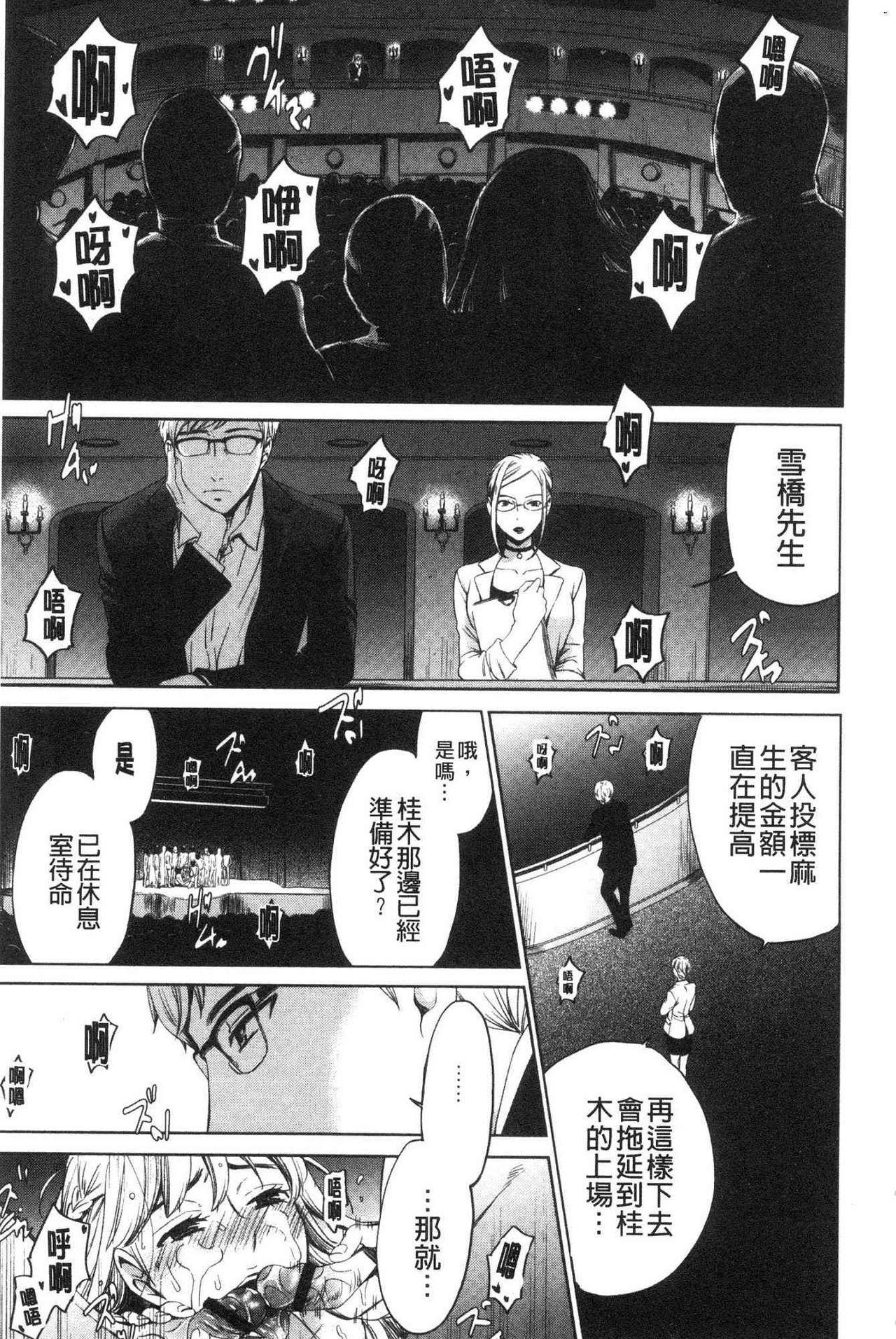 [Gotoh Akira]  21-ji no Onna ~Camera no Mae no Mesuinu~ 2 | 21時之女 ~鏡頭前的牝犬~ 2 [Chinese] 188