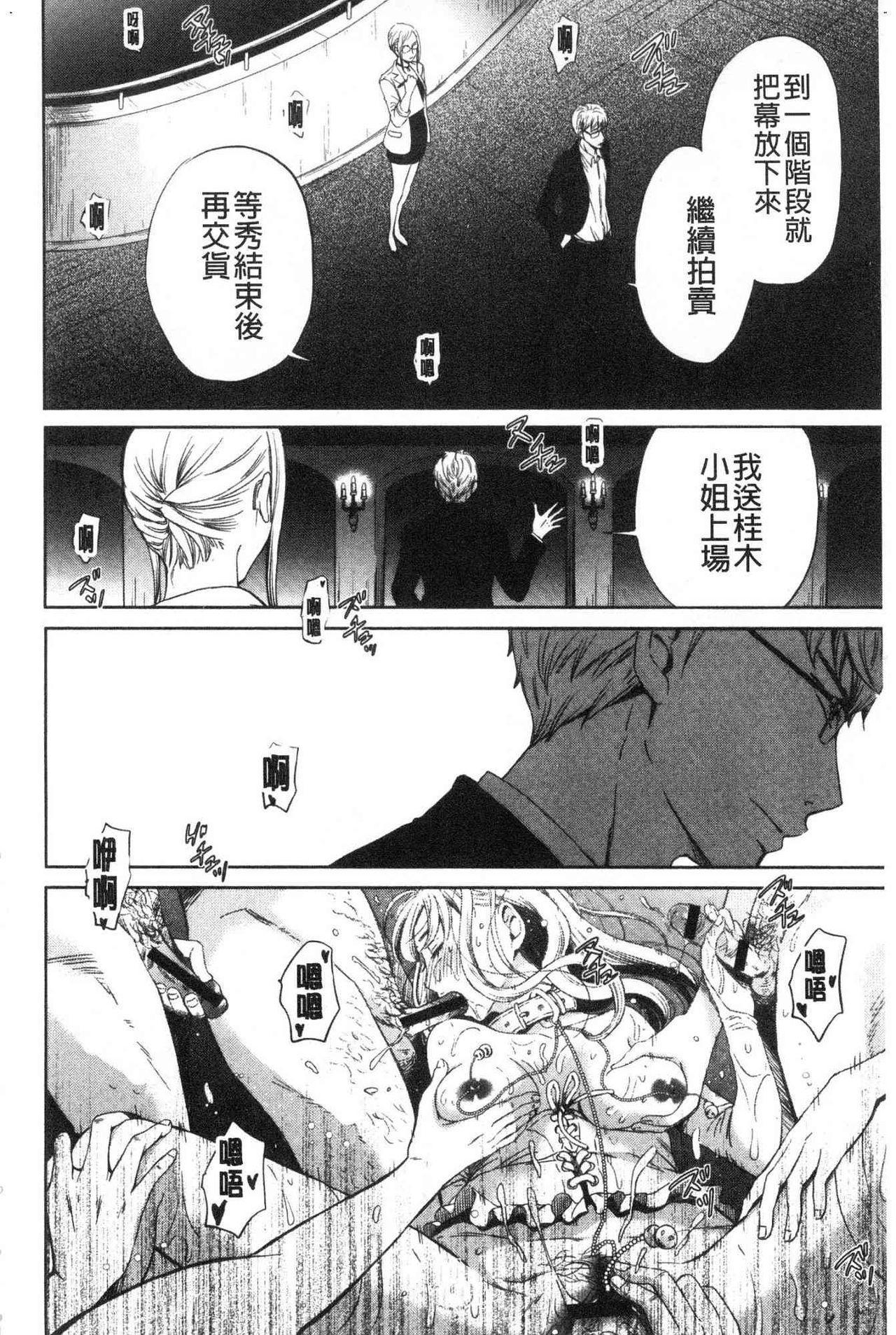 [Gotoh Akira]  21-ji no Onna ~Camera no Mae no Mesuinu~ 2 | 21時之女 ~鏡頭前的牝犬~ 2 [Chinese] 189
