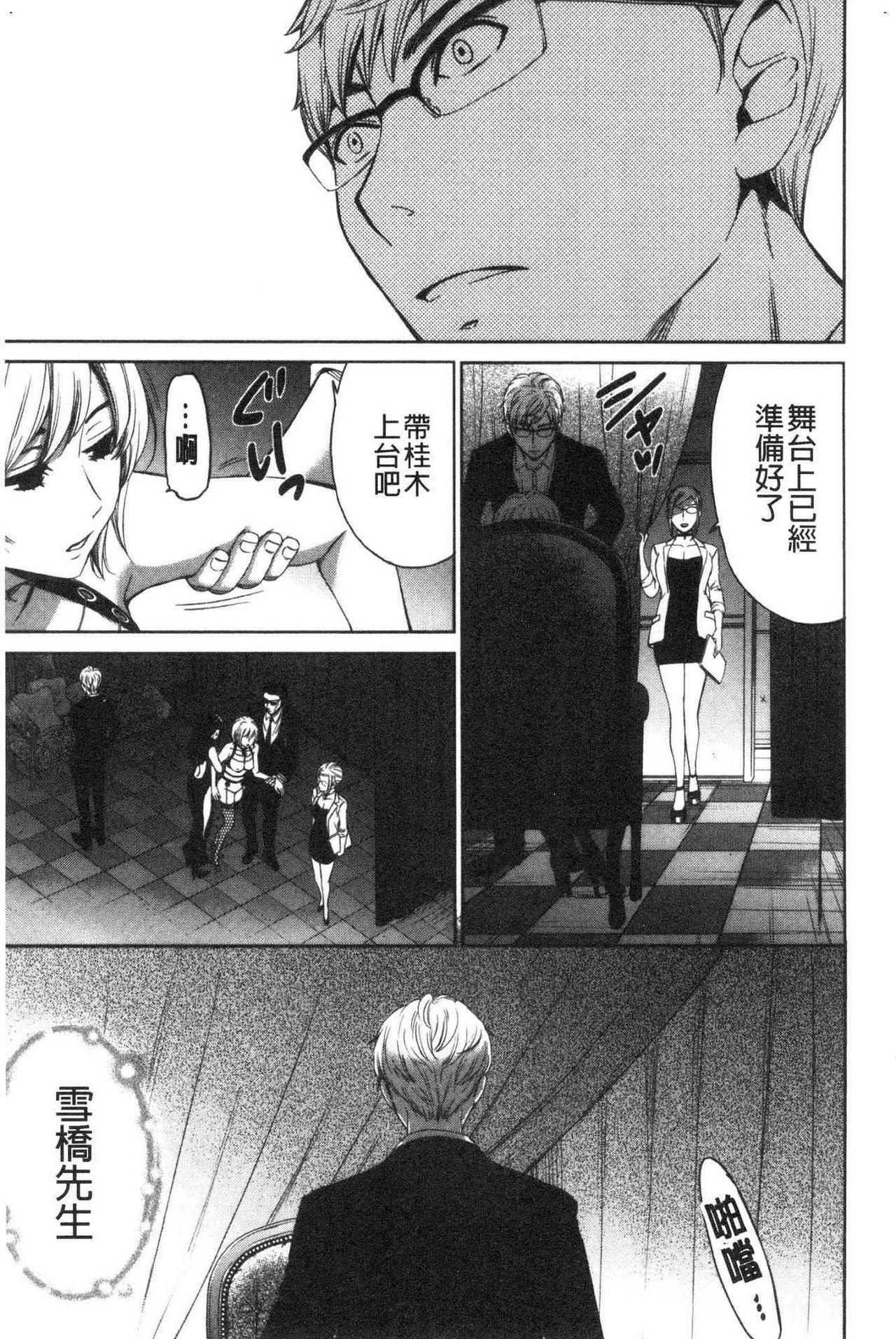 [Gotoh Akira]  21-ji no Onna ~Camera no Mae no Mesuinu~ 2 | 21時之女 ~鏡頭前的牝犬~ 2 [Chinese] 194