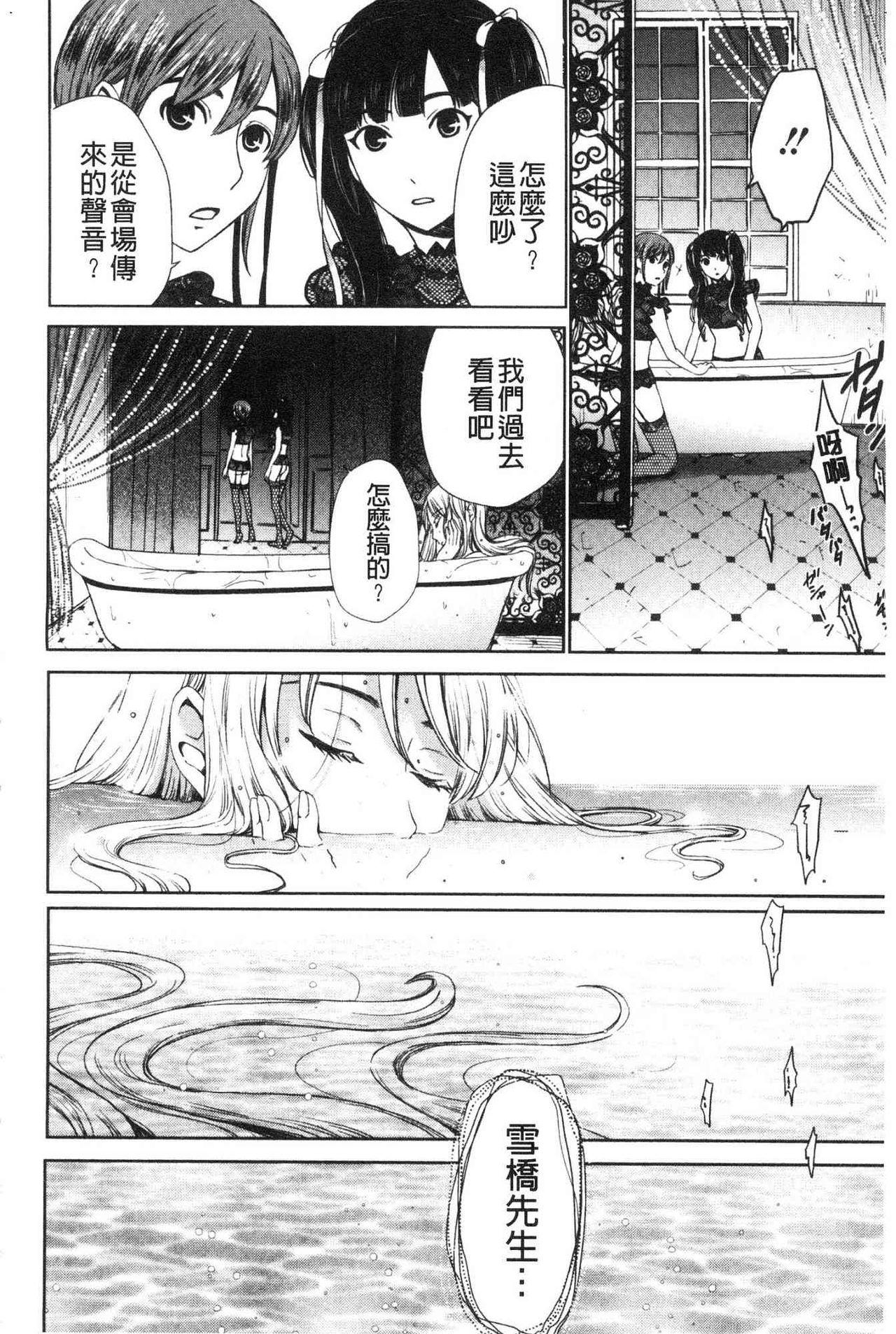[Gotoh Akira]  21-ji no Onna ~Camera no Mae no Mesuinu~ 2 | 21時之女 ~鏡頭前的牝犬~ 2 [Chinese] 199