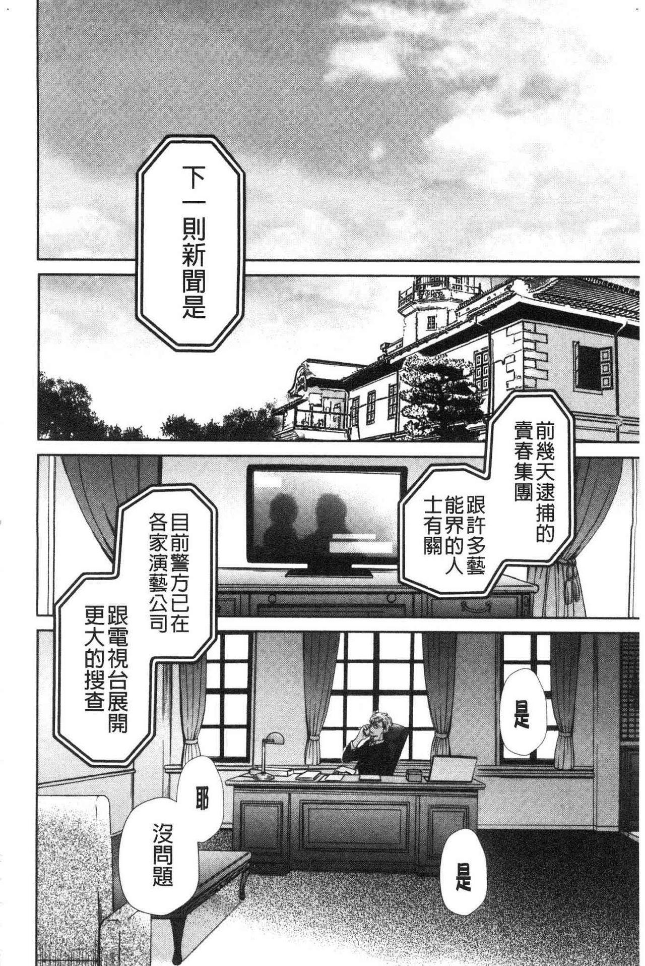 [Gotoh Akira]  21-ji no Onna ~Camera no Mae no Mesuinu~ 2 | 21時之女 ~鏡頭前的牝犬~ 2 [Chinese] 201